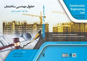 اولین کتاب اصول و مبانی حقوق مهندسی ساختمان منتشر شد