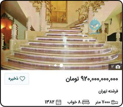 گران ترین خانه های تهران
