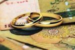 ماجرای وام ۵۰۰ میلیونی زوج های جوان حقیقت دارد؟