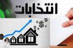 بررسی وضعیت بازار مسکن تا انتخابات ۱۴۰۰