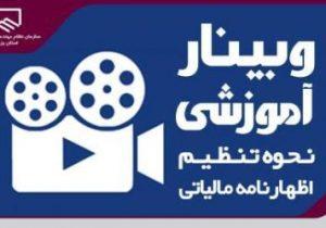 فیلم وبینار آموزشی نحوه تنظیم اظهارنامه مالیاتی