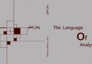 معرفی کتاب زبان تحلیل « فرایند تحلیل بنا در معماری»