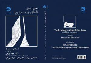 معرفی کتاب فناوری معماری (تحقیق و تمرین)