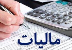 تکالیف  مالیاتی تیرماه ۱۴۰۰ اعلام شد!