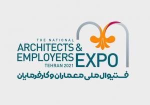 منتخبین مرحله نخست فستیوال ملی معماران و کارفرمایان ۱۴۰۰