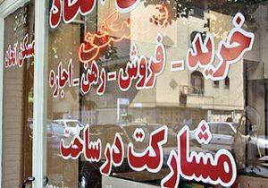 نرخ تعرفه بنگاه املاک در ایران یک دوازدهم دنیا است