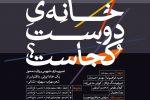 فراخوان مسابقه «خانه دوست کجاست»: تصویرسازی یک خانه در ایران امروز